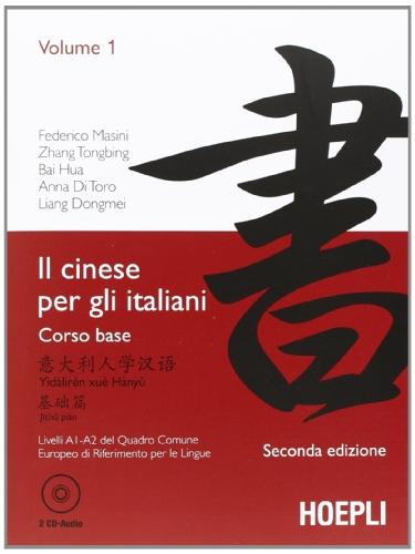 Il cinese per gli italiani: 1